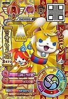 妖怪ウォッチバスターズ鉄鬼軍/第5弾/YB5-055 トムニャン スペシャル