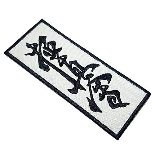 Kanjis Karate Kyokushinkaikan ATM060-T Patch Bordado Kimono