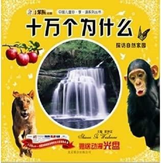 Chinese child Jean.Enjoy.The reading series series is 100,000 why-find out natural home (Chinese edidion) Pinyin: zhong guo er tong zhen. xiang. du xi lie cong shu shi wan ge wei shen me - tan fang zi ran jia yuan