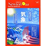 Newtonライト2.0『気象』 (ニュートンムック)
