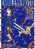 ドラゴンクエスト列伝 ロトの紋章 完全版 15巻 (デジタル版ヤングガンガンコミックスデラックス)