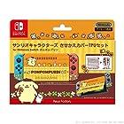 [任天堂ライセンス商品]サンリオキャラクターズ きせかえカバーTPUセットfor Nintendo Switch ポムポムプリン