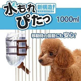 マルカン 水もれぴたっ 1000ml 犬 給水器