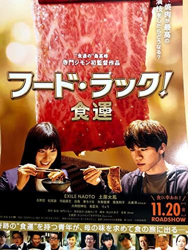 映画チラシ『フード・ラック! 食運 』5枚セット+おまけ最新映画チラシ3枚