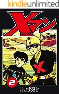 Xマン 2巻 表紙画像