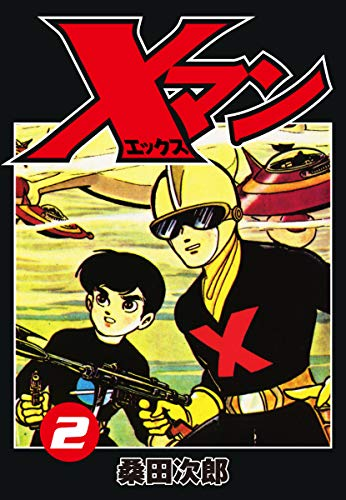 Xマン2(復刻版) Xマン