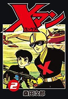 [桑田次郎]のXマン2(復刻版) Xマン