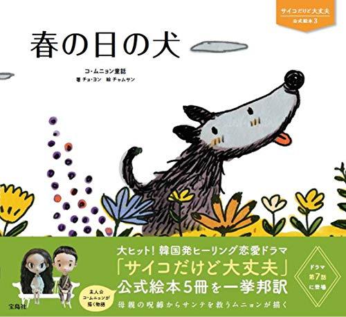 サイコだけど大丈夫 公式絵本3 春の日の犬 (サイコだけど大丈夫公式絵本)