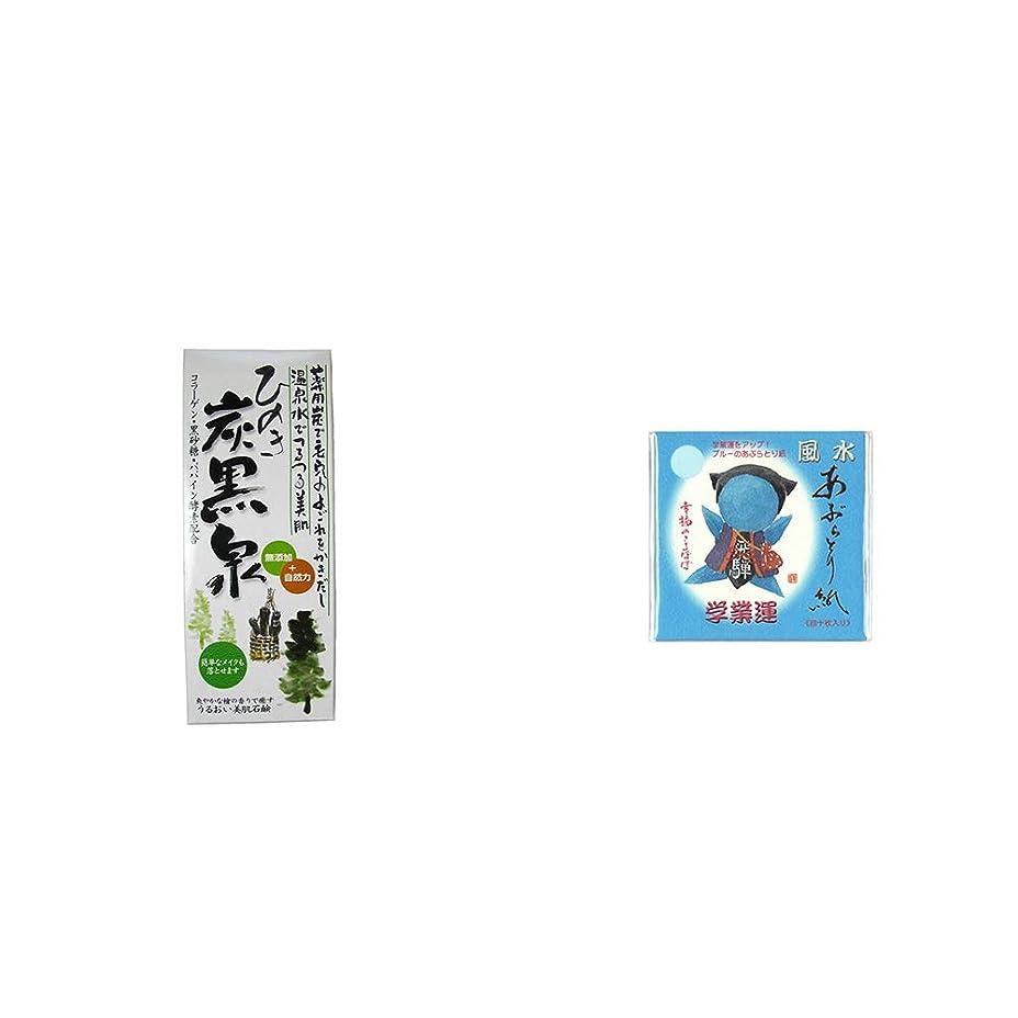 三十振動させるマイク[2点セット] ひのき炭黒泉 箱入り(75g×3)?さるぼぼ 風水あぶらとり紙【ブルー】