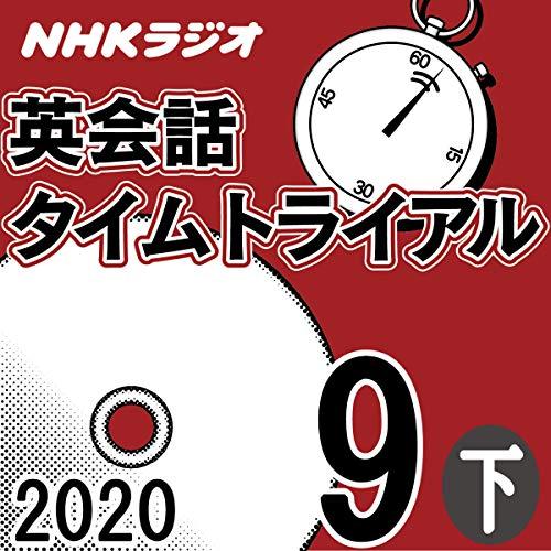 『NHK 英会話タイムトライアル 2020年9月号 下』のカバーアート
