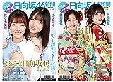 日向坂46新聞 2021年冬号 通常版