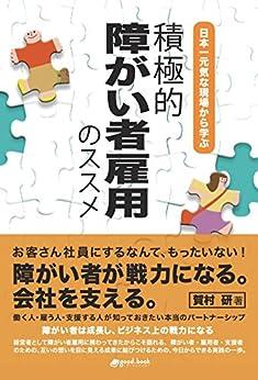 [賀村 研]の日本一元気な現場から学ぶ 積極的障がい者雇用のススメ (NextPublishing)