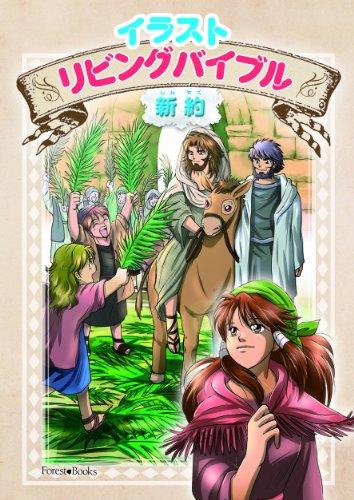 Illustrated Japanese Contemporary Bible New Testament: Paraphrase Called the Living Bible (Ribingu Baiburu) in Japan with Manga-Like Illustrations