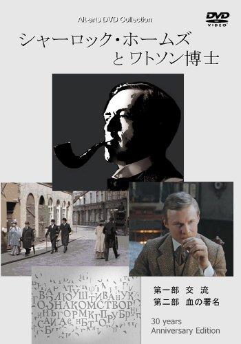 シャーロック・ホームズとワトソン博士 [DVD]