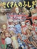 月刊 たくさんのふしぎ 人形はこころのいれもの 1994年 11月号(第116号) [雑誌]