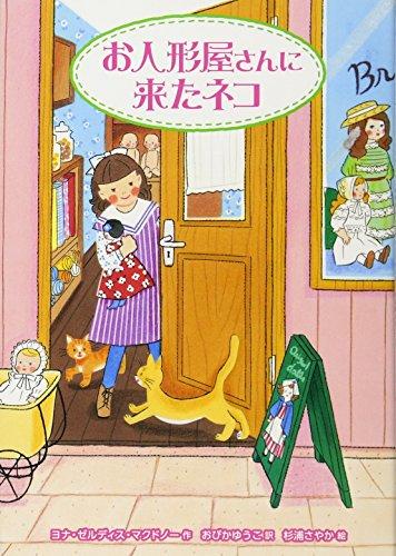 お人形屋さんに来たネコ
