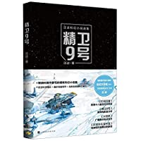 Science Fiction Stories of Wang Jie (Chinese Edition)