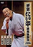 林家たい平 落語独演会DVD[DVD]
