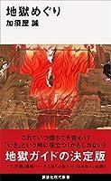 地獄めぐり (講談社現代新書)