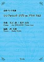 ティーダ出版 金管バンド譜 シンフォニック ジブリ on ブラス Vol.2 (久石譲/西大樹)