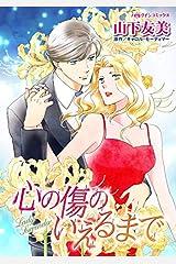 心の傷のいえるまで:仕事も恋も盗んだライバル (ハーレクインコミックス) Kindle版