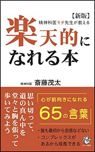 【新版】精神科医モタ先生が教える 楽天的になれる本 (ロング新書)