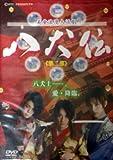 美童浪漫大活劇『八犬伝』《第二部》 [DVD] image