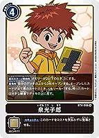デジモンカードゲーム BT4-096 泉光子郎 (R レア) ブースター グレイトレジェンド (BT-04)