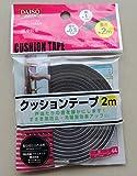 Japan Import - Cinta insonorizada para ventanas de puertas de 0,3 cm x 1 cm x 2 m
