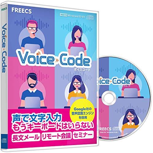 音声入力 音声入力ソフト パソコン ボイスコード Voice Code