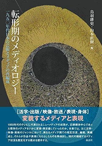 転形期のメディオロジー──一九五〇年代日本の芸術とメディアの再編成