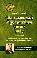 Jeevan Jagnyathile Badhundh Zhpatlepan Tumchat Aahe