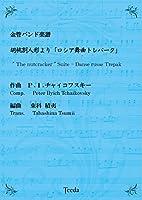 ティーダ出版 金管バンド譜 胡桃割人形より「ロシア舞曲 トレパーク」 (チャイコフスキー/束科積夷)