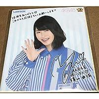 横山由依 ミニ色紙 10周年 LAWSON ローソン コラボ AKB48 NMB48 グッズ