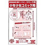 日本製【コミック侍】透明ブックカバー【少年少女コミック用】25枚