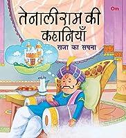 Tenali Raman Stories: Raja Ka Sapna Tenali Raman Stories Hindi