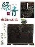 骨董「緑青」 (Vol.8)