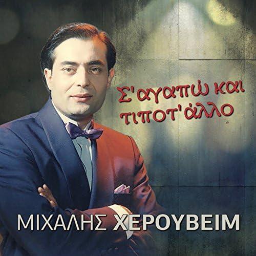 Mixalis Xerouvim