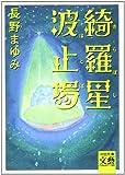 綺羅星波止場 (河出文庫―文芸コレクション)