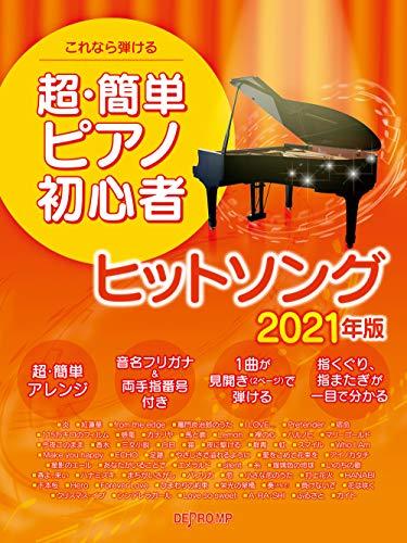 デプロエムピー『これなら弾ける 超簡単ピアノ初心者 ヒットソング 2020年版』