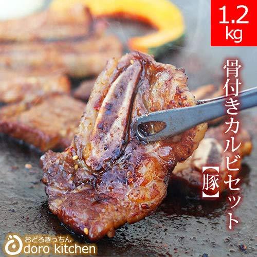 メガ盛り 骨付きカルビ[豚] 1.2Kg [6〜8人向け] (お歳暮ギフト 贈り物にも) 大盛り 焼肉 バーベキューセット キャンプ アウトドア