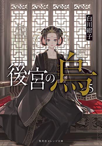 後宮の烏 5 (集英社オレンジ文庫)