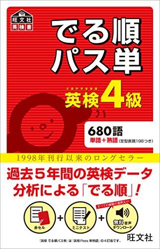 【音声アプリ対応】英検4級 でる順パス単 (旺文社英検書)