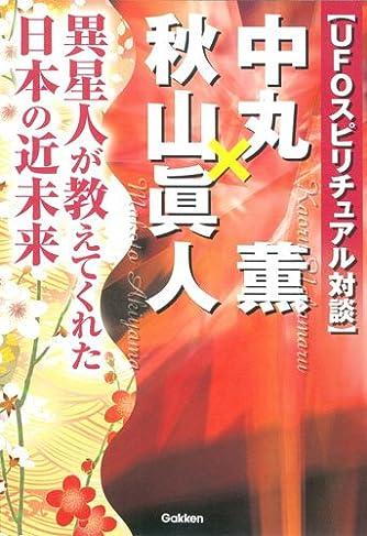 UFOスピリチュアル対談 中丸薫×秋山眞人 (ムー・スーパーミステリー・ブックス)