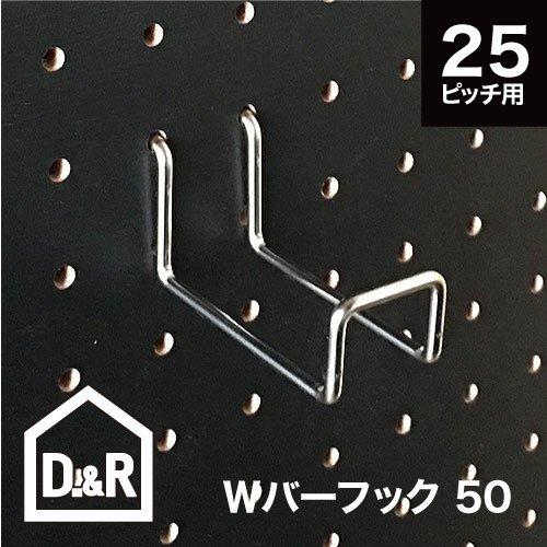 ★有孔ボード用 Wバーフック 50 P25 【1個】