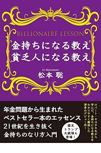 金持ちになる教え、 貧乏人になる教えの詳細を見る