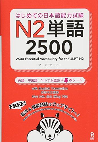 はじめての日本語能力試験 N2単語 2500 Hajimete no Nihongo Nouryoku-shiken N2 Tango 2500(English/Chinese/Vietnamese Edition) (はじめての日本語能力試験 単語)
