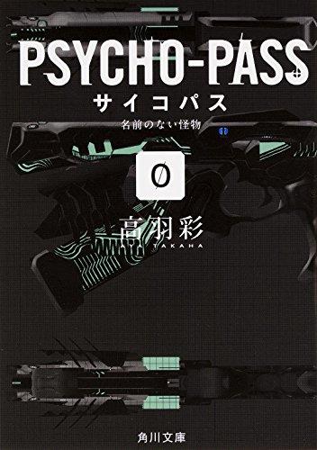 PSYCHO-PASS サイコパス (0) 名前のない怪物 (角川文庫)