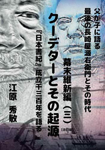 父が子に語る長崎屋源右衛門とその時代幕末維新編(三)改訂版の詳細を見る