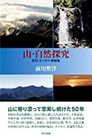 山・自然探究―紀行・エッセイ・評論集